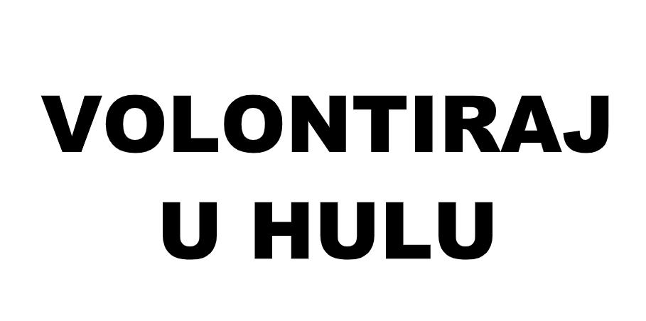 VOLONTIRAJ I POSTANI DIO HULU tima u 2021!
